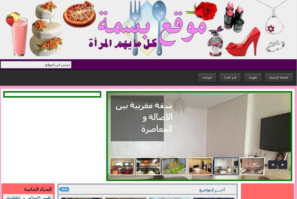 01basma.com Cuisine Basma Recettes Maroc Besma Pizza Blog Spot Tarte 01 basma halawiyat kika