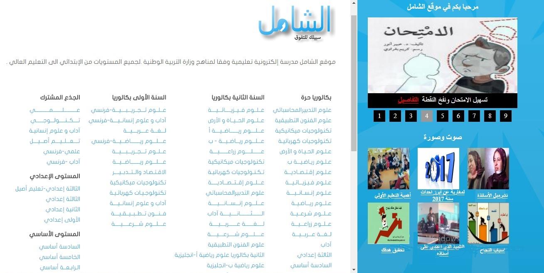 achamel.net Lycéens soutient scolaire étude et exercices Chamel 2 bac math svt lettre collège cours