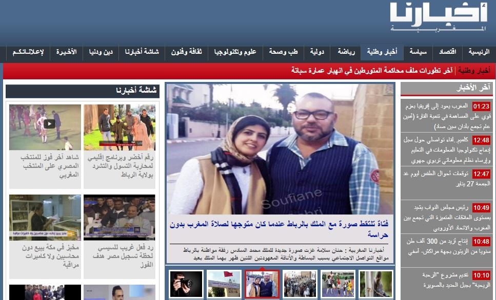 akhbarona.com Actualité du Maroc akhbar alyawmma francais et arabe