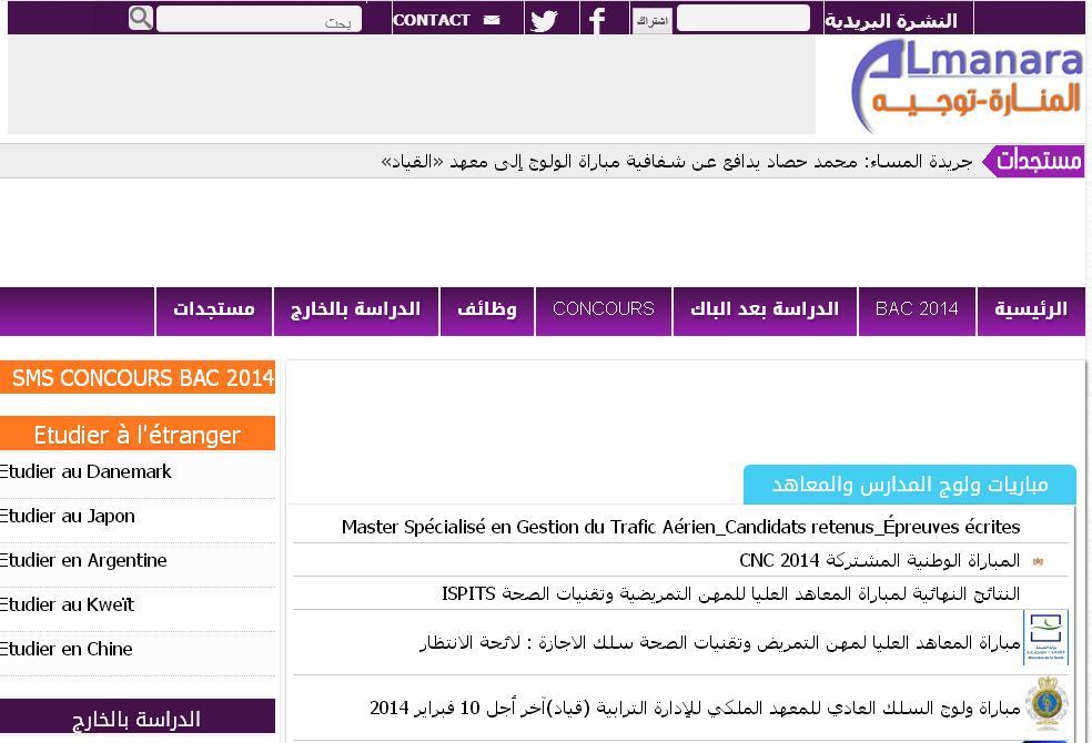 almanara.ma Orientation Al Manara Bac Concours Maroc études supérieurs