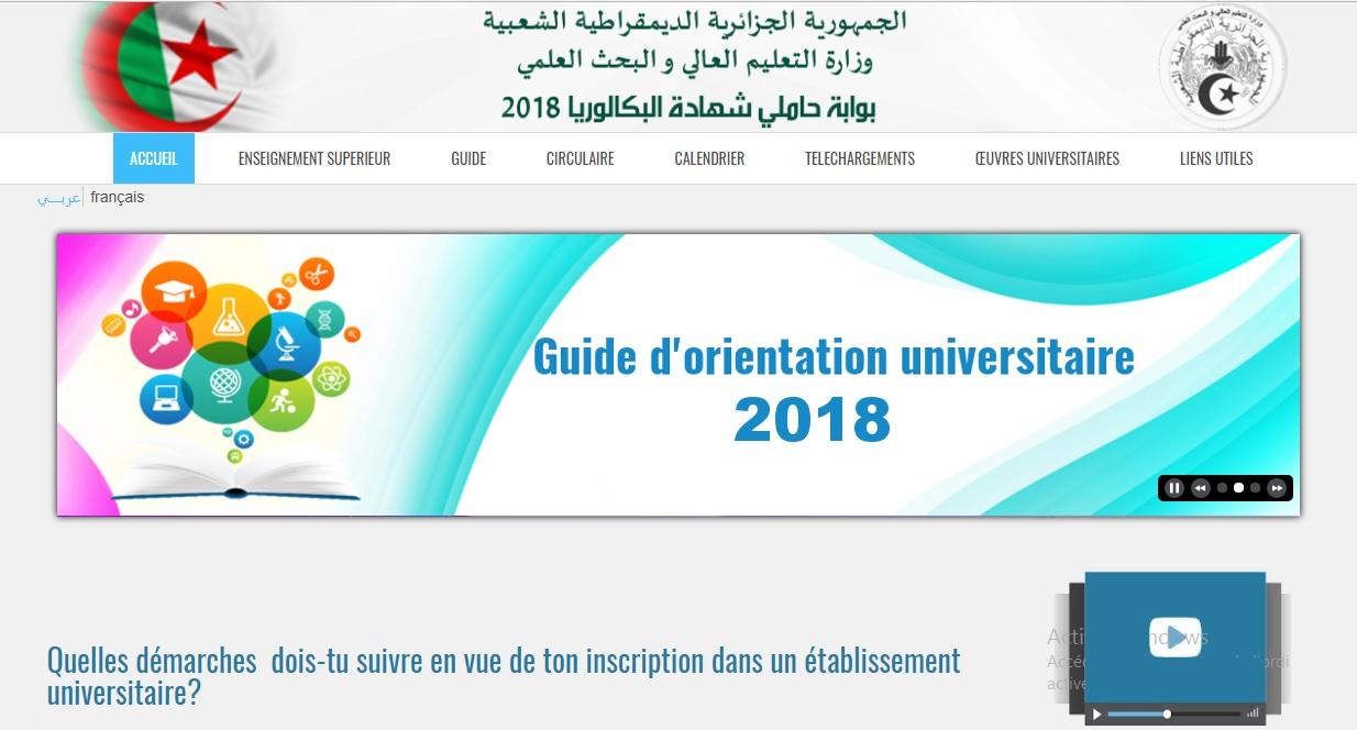 """bac2018.mesrs.dz Bac 2018 Ministère d""""Enseignement Supérieur Algérie Orientation Préinscription Bourse"""