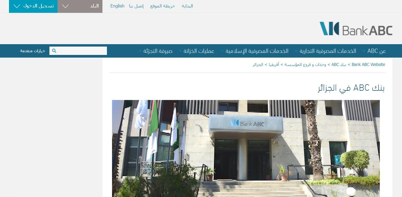 bank-abc.com Banque ABC بنك المؤسسة العربية المصرفية Algéria Tunisie Agence Abc Bank online