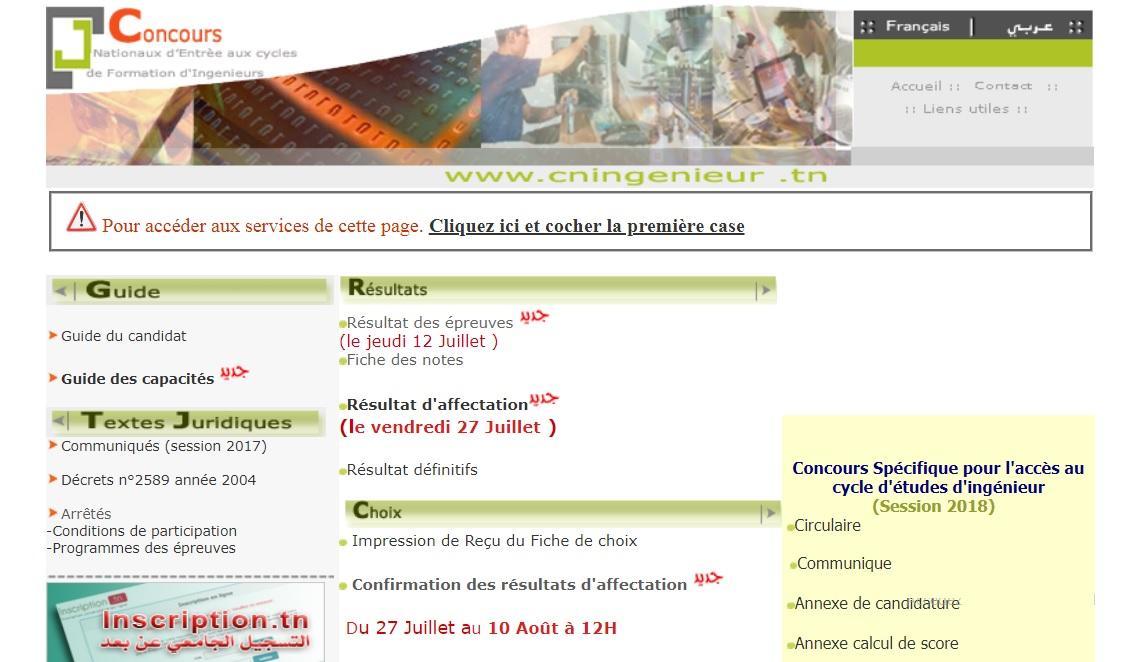 cningenieur.rnu.tn Concours National d'entrée aux écoles d'ingénieurs Tunisie مناظرة الوطنية للدخول إلى مراحل تكوين المهندســـين résultats spécifique d'accès et affectation