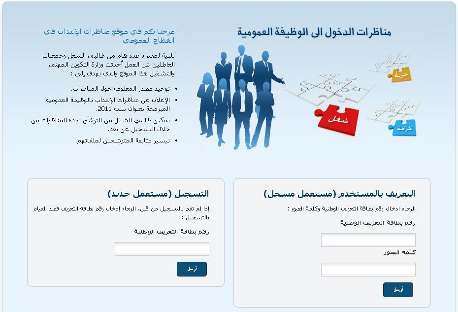 concours.edunet.tn Concours Tunisie Edunet Bac Prof surveillant CAPES