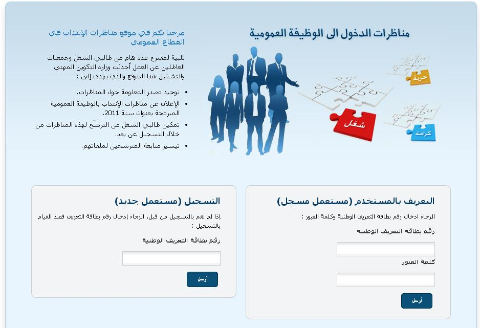 concours.gov.tn Recrutement Tunisie Steg Cnss Spg Douane Cnam Gov Tn