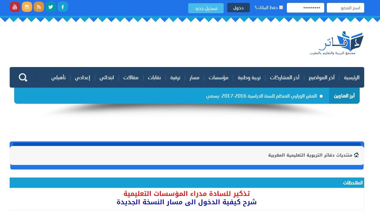 dafatir.net Dafatir Tarbawiya net Maroc Jodadat Ta3lim dahaya tarbawiyat ma
