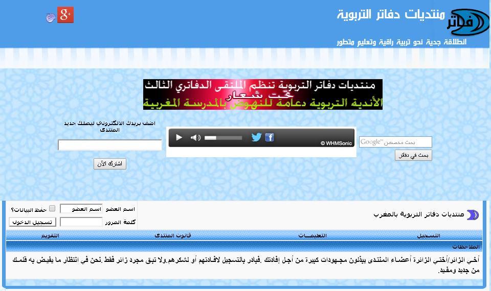 dafatiri.com Dafatir tarbawiya Horra Tarbiya Jodadat Bac Tarkia