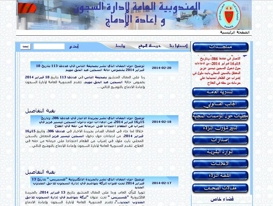 dapr.gov.ma Direction Prison et réintégration Maroc Prisons gov ma