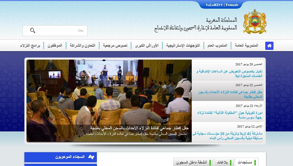 dgapr.gov.ma Direction Générale Administration Prisons Maroc Dapr gov ma Réintégration Casa Blanca ifran Marrakech Résultat Concours