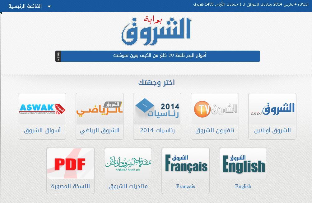echoroukonline.com Journal Algérien Echorouk Algérie météo live tv tunisie egypt