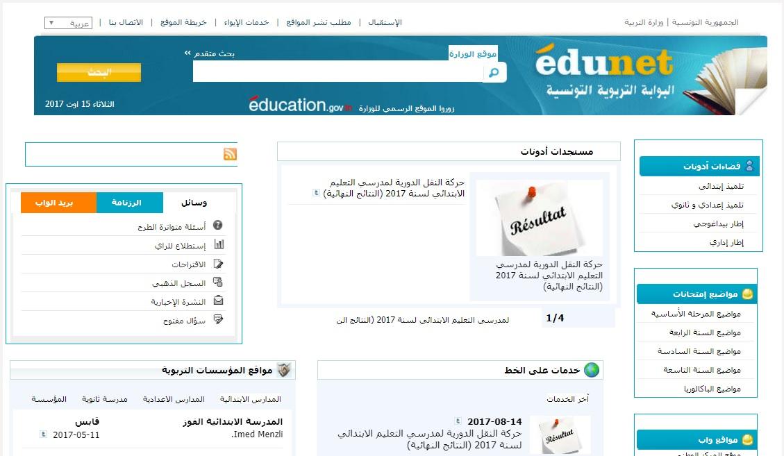 edunet.tn Site Officiel Du Ministère D'Education Nationale en Tunisie résultat concours Capes 2017 sujets bac enseignants devoirs promotion