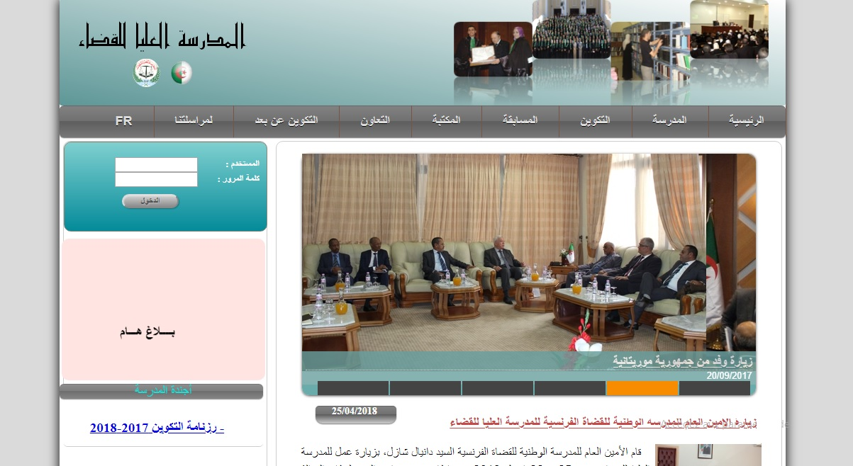 esm.dz Site Officiel de l'Ecole Supérieur de Magistrature Algérie المدرسة العليا للقضاء الجزائر