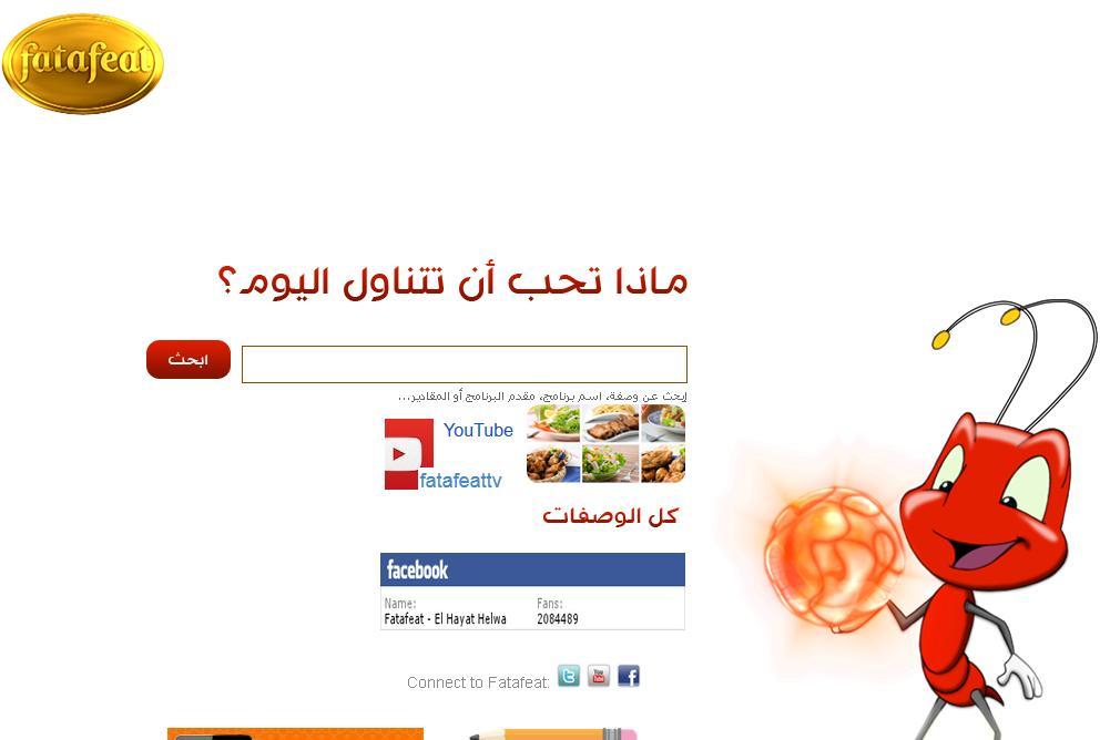 fatafeat.com Cuisine et recettes marocaines