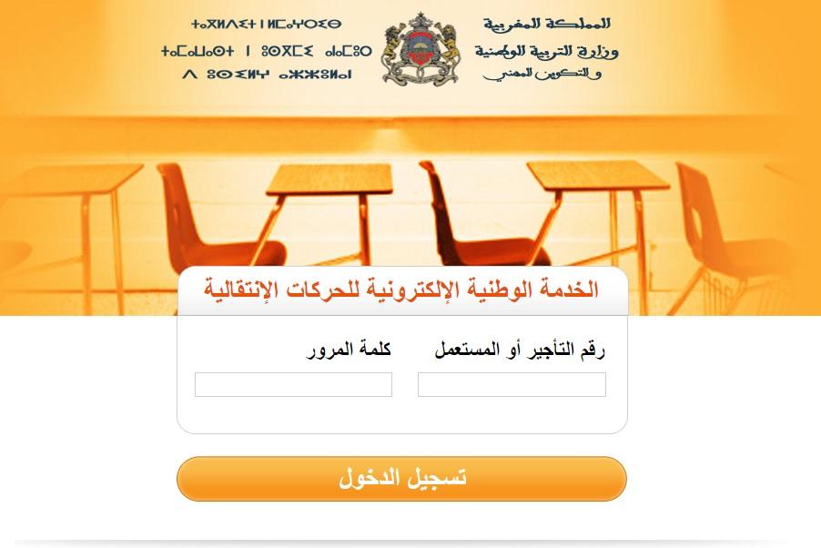 haraka.men.gov.ma Mouvement de mutation des enseignants établissements scolaires publics maroc 7araka taalimiya