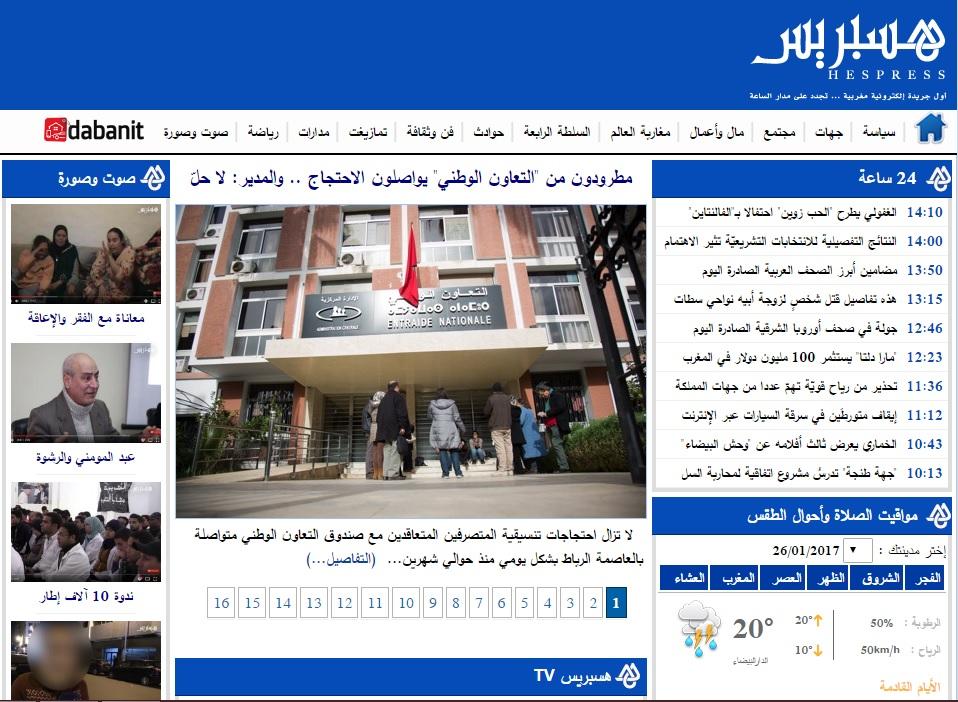 hespress.com Journal d'Actualité Maroc hespresse jarida hespres arabe hispress