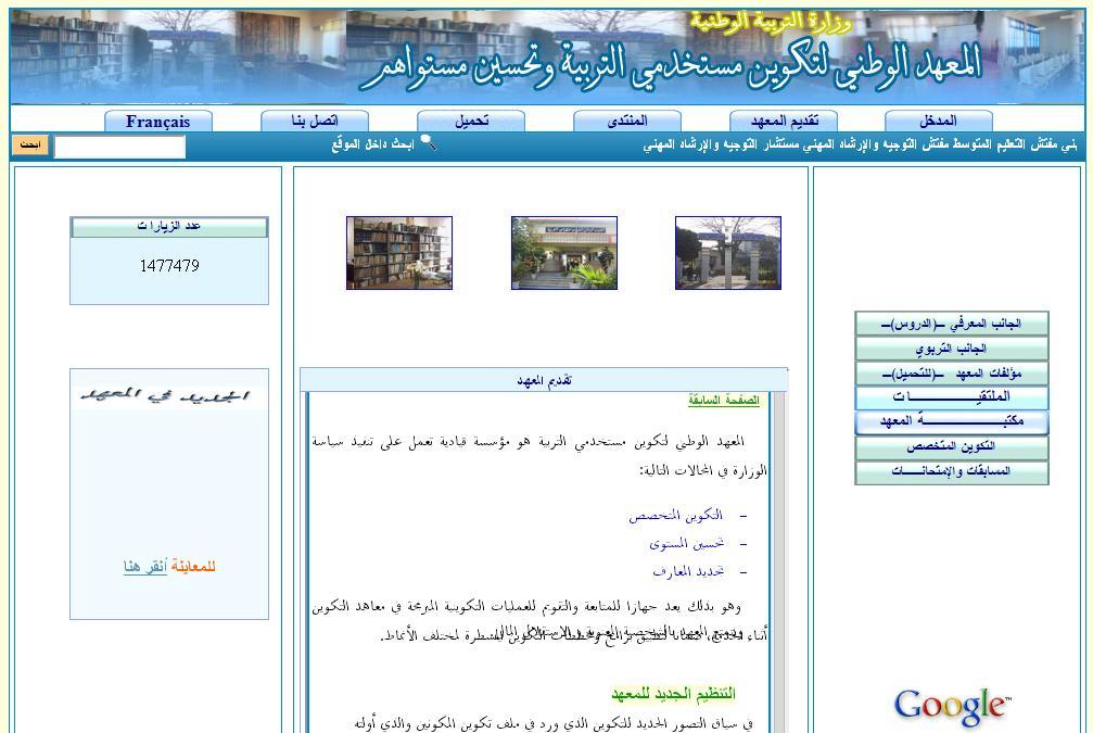 infpe.edu.dz Institut National de formation professionnel et éducation Algérie annales enseignants psychopédagogie men