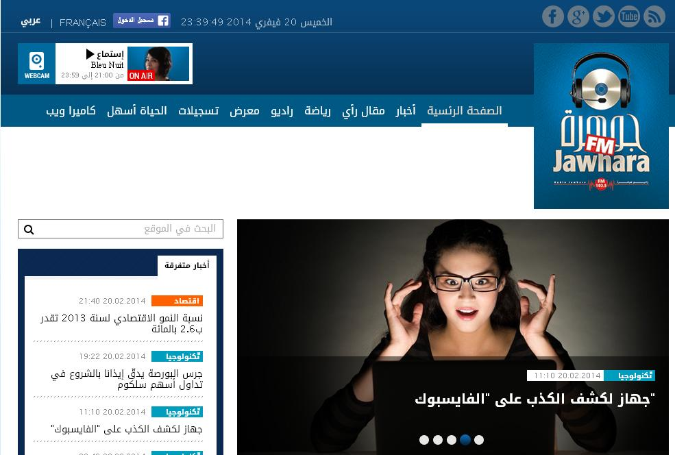 jawharafm.net : JAWHARAFM Radio Jawhara FM Tunisie Sousse �couter ...