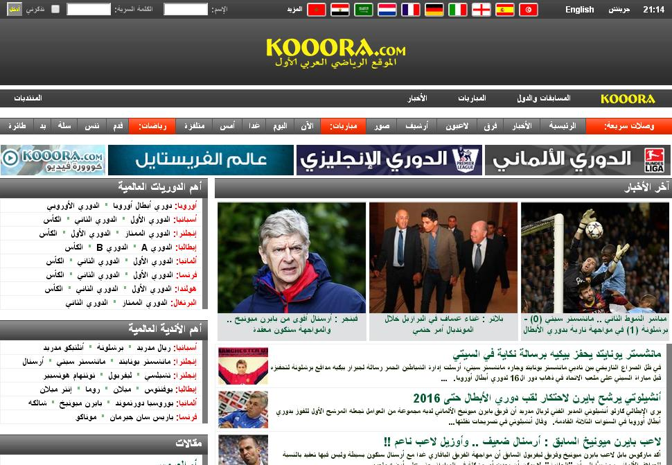 kooora.com Forum de sport arabe Foot ball maroc algérie tunise