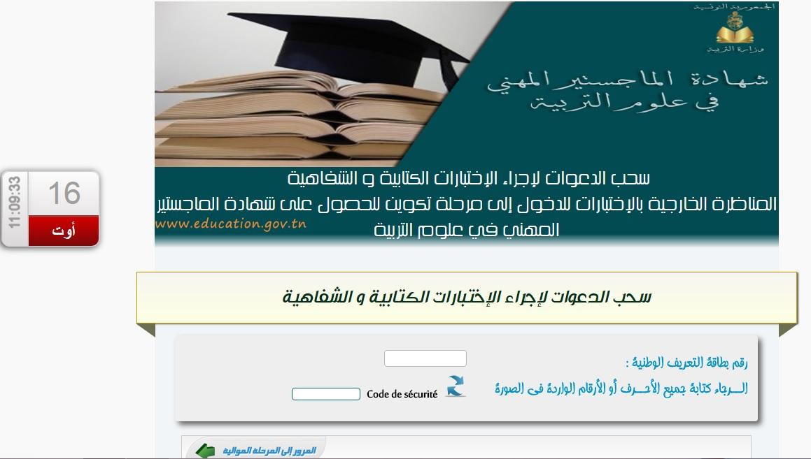 masterpro.education.tn Master professionnel des sciences d'éducation en Tunisie مرحلة تكوين للحصول على شهادة الماجستير المهني في علوم التربية 2017