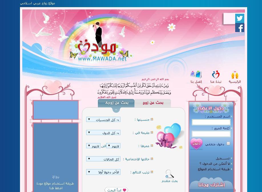 mawada.net Zawaj alMawada arabe halal islamique zawej Halel