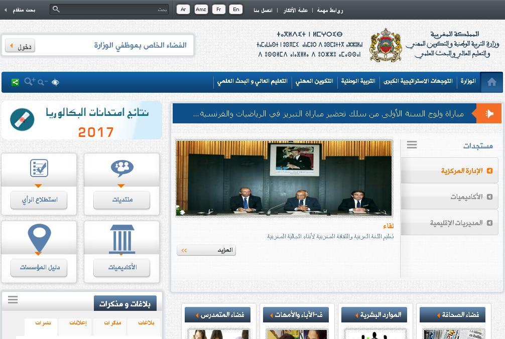 men.gov.ma Site Officiel du Ministère d'Education Nationale au Maroc massar motamadriss gov masar taalim