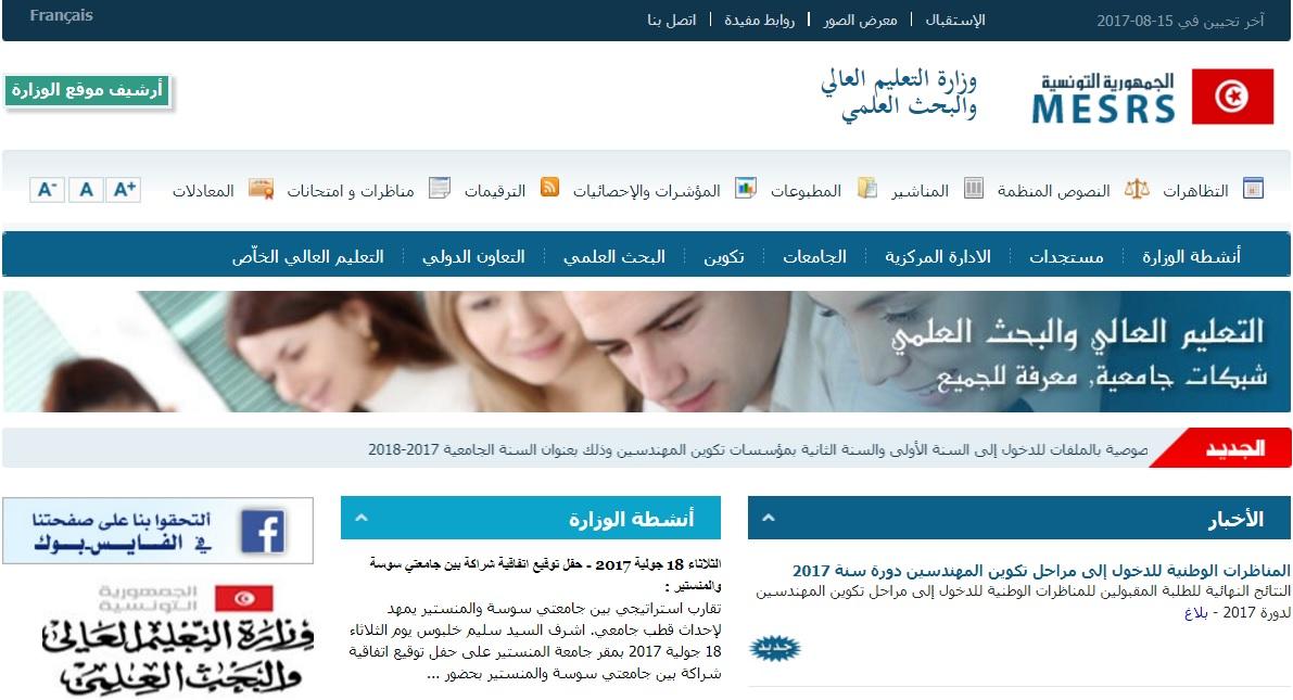 mes.tn Ministère de Enseignement Supérieur Tunisie Recherche Scientifique Université gov rnu tn