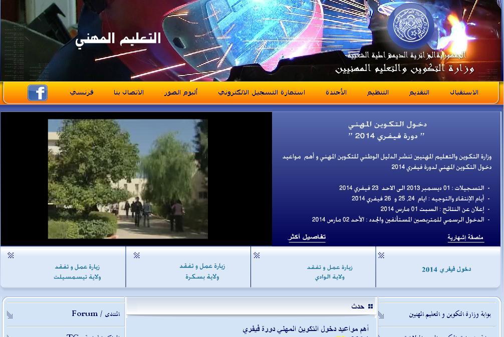 mfep.gov.dz Ministère de la formation et de l'enseignement Algérie concours oran annaba constantine