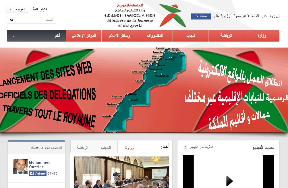 mjs.gov.ma Ministère de la Jeunesse et des Sports Algérie jeunes centre sportif maison des jeunes