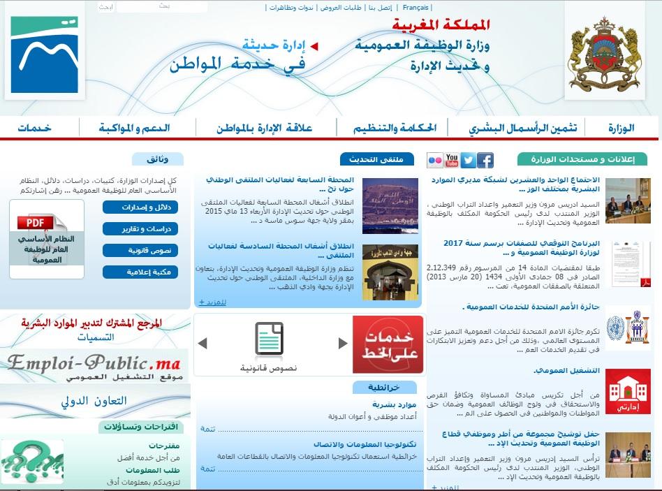 mmsp.gov.ma Ministère Fonction Publique et Modernisation de l'Administration Maroc concours salaire