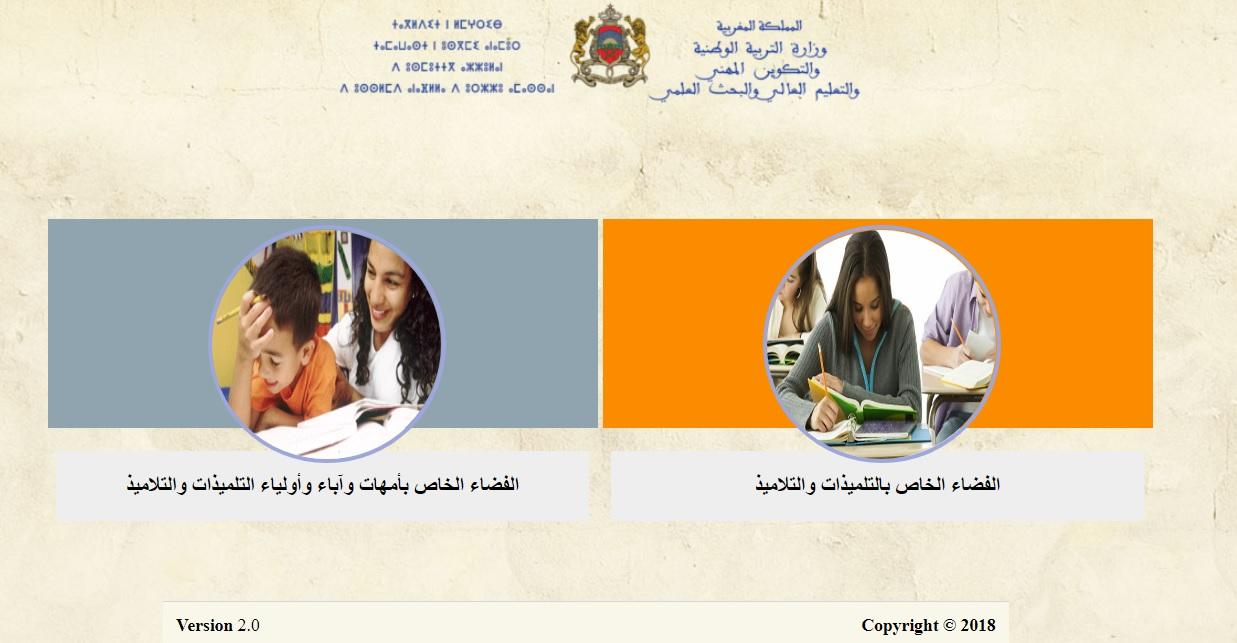 moutamadris.men.gov.ma Massar élèves almoutamadris office 365 bac libre men gov taalim.ma notes masar moutamadriss خدمات مسار