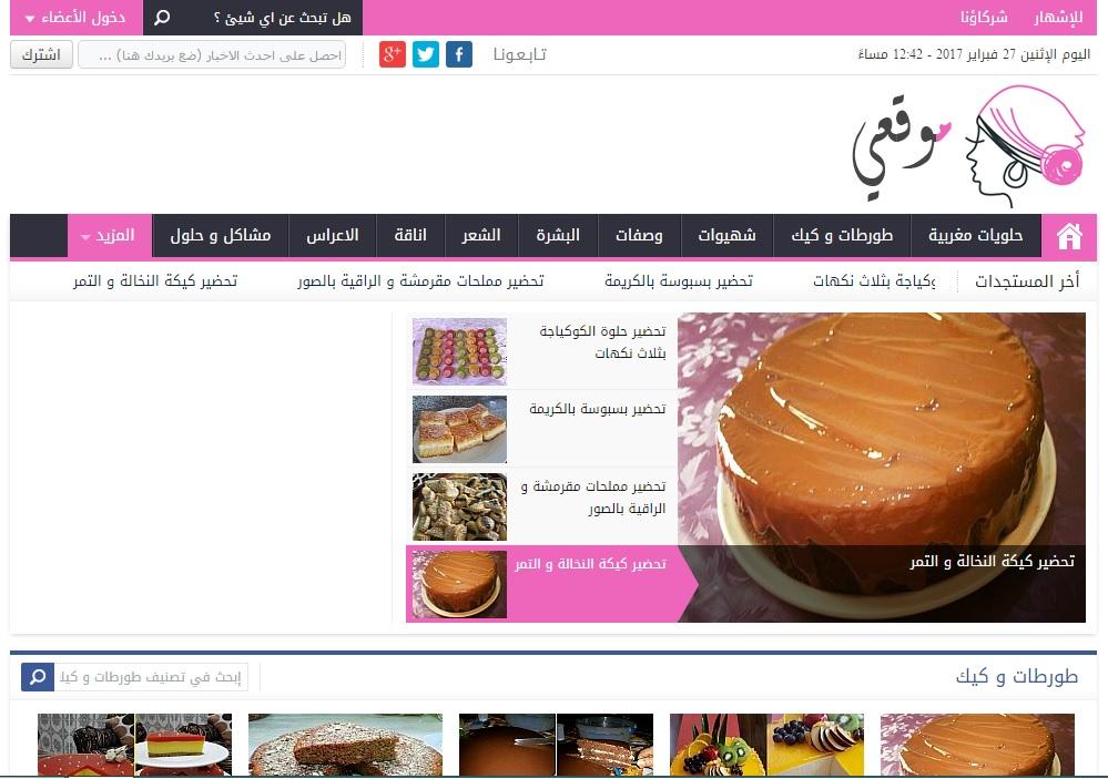 mysite.ma Maw9i3i : Tout pour la Femme marocaine my site موقع المراة chhiwat عالم الطبخ cuisine archives application en français maroc