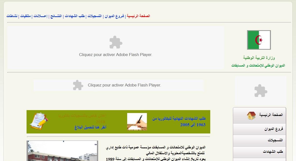 onec.dz Office National d'Examen et de Concours Algérie Résultats Bac Inscription Bem Diplome Dz الديوان الوطني للإمتحانات و المسابقات