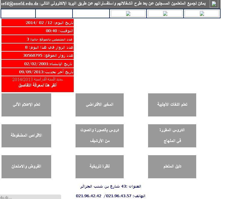 onefd.edu.dz Office Nationale d'Education et Formation à distance Algérie dz inscription