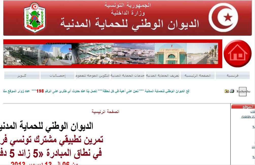 onpc.nat.tn Office Nationale de Protection Civile Tunisie concours national fonction publique emploi recrutement sergents