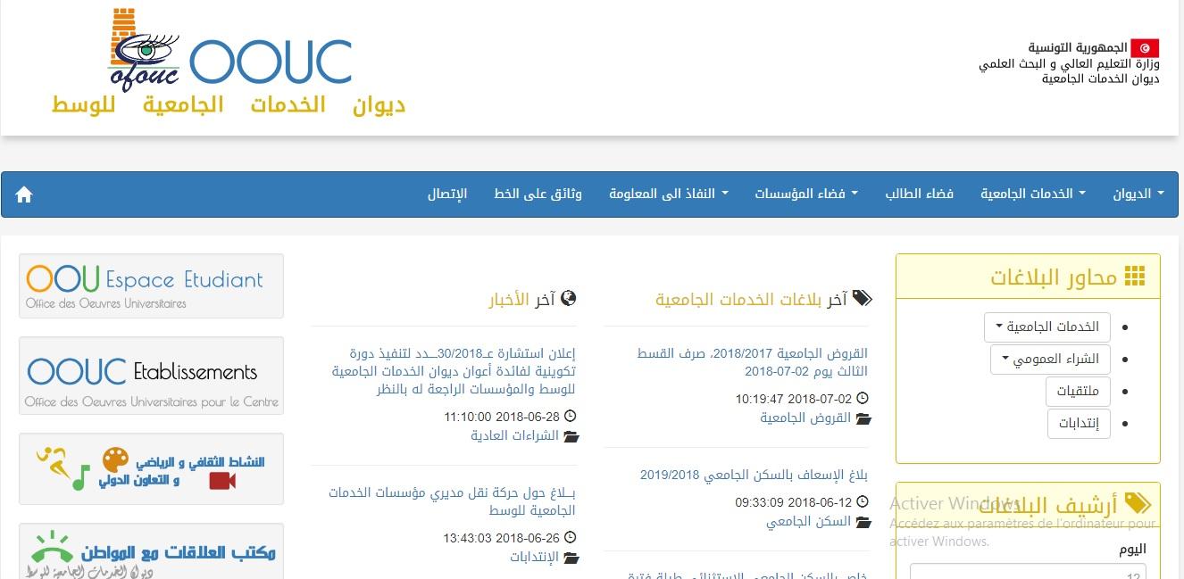oouc.rnu.tn Office des Services universitaires pour le Centre Sousse Tunisie bourse pret en ligne ounces OOU - ديوان الخدمات الجامعية للوسط