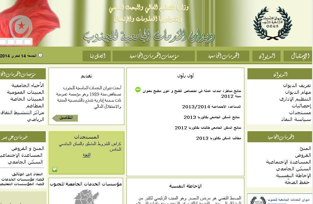 oous.rnu.tn Office National universitaire du Sud Tunisie Bourse Sfax rnu tn demande