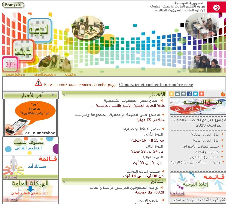 orientation.tn Tunisie Orientation universitaire réorientation inscription bourse bac com.tn