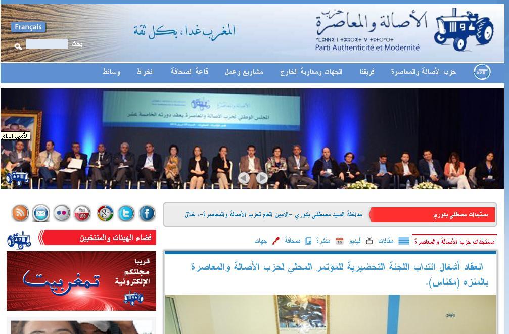 pam.ma Parti Authenticité et Modernité Maroc Assala Mo3assara politique