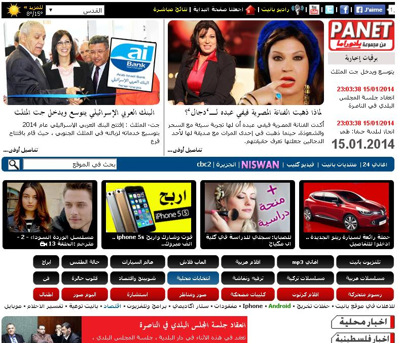 panet.co.il Online Aflam Mp3 Maroc mb3 Tv Mousalsalet maw9i3 Panel