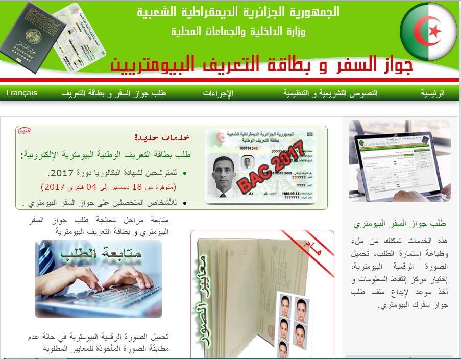 passeport.interieur.gov.dz Passeport et carte d'identité biométrique Algérie Bac 2017 intérieur dz