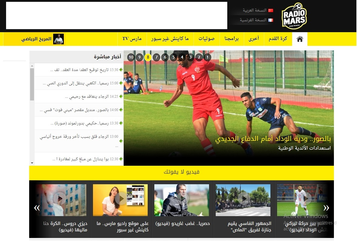 radiomars.ma Radio Mars Marocaine du Sport راديو مارس مباشر - كرة القدم   tv maroc 2couter en live et fréquence
