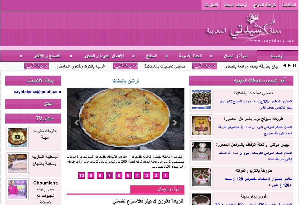 sayidaty.ma Magazine de Femme marocaine décor forum jamila Maroc ma sayidaty.net caftan maw9i3 Sayidati