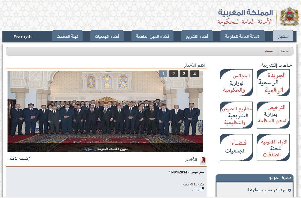 sgg.gov.ma Le secrétariat général du gouvernement Maroc sggmaroc bulletin officiel arabe Journal officiel