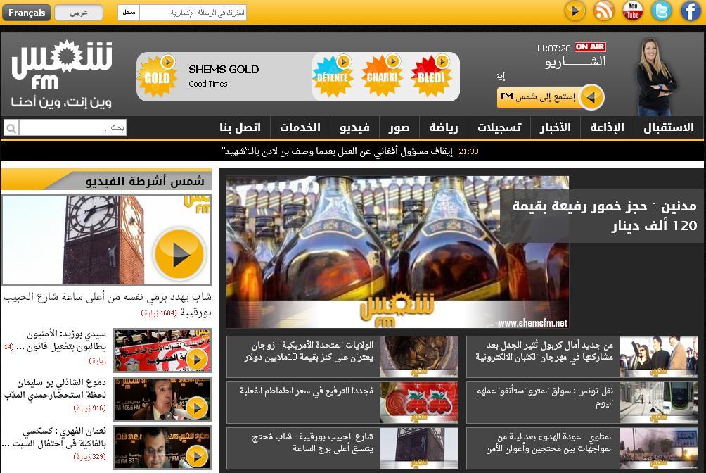 shemsfm.net Radio shems fm net Tunisie écouter en live player news podcasts chronosport fréquence chams shams musique