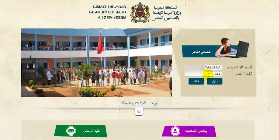 taalim.ma Masar éducation Au Maroc Pour Élève Et Talib Microsoft Office 365 massar taalim men sign in