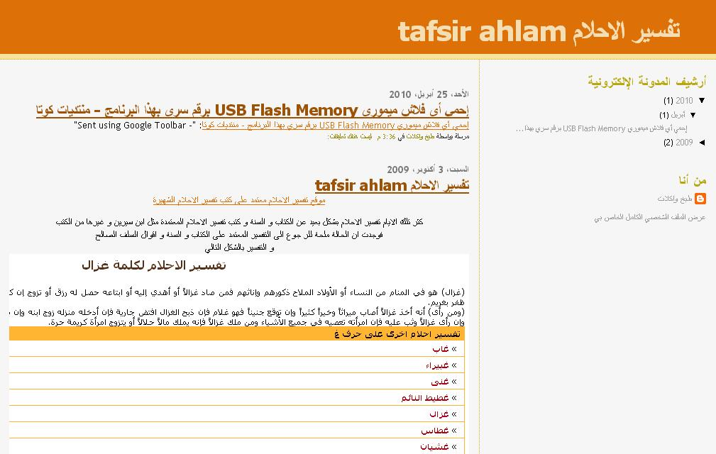 tafsirahlam.blogspot.com Tafsir al ahlam arab el a7lam gratuit arabe tafseer l alahlem tefsir a7lem ibn sirin arabic ebn sirine