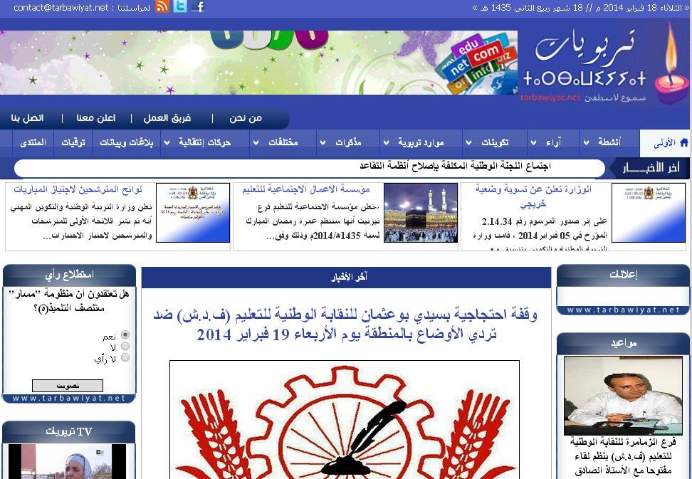 tarbawiyat.net Dafatir Tarbawiyat Maw9i3 ta3lim tarkia mouvement modules fiches ma