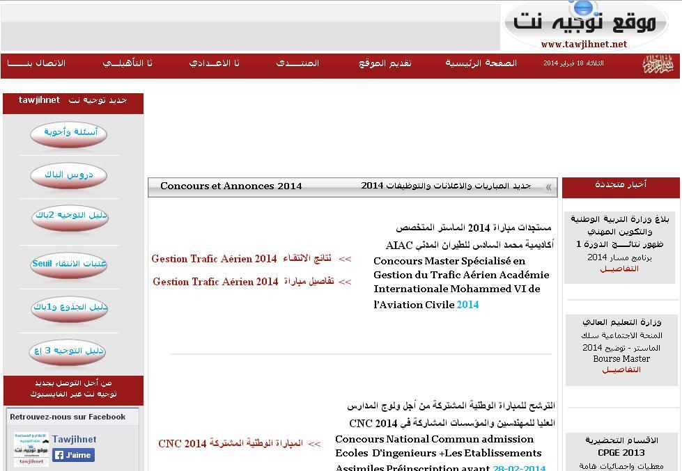 tawjihnet.net orientation Tawjih net Maroc test gratuit Professionnelle étude aprés bac libre fst ma