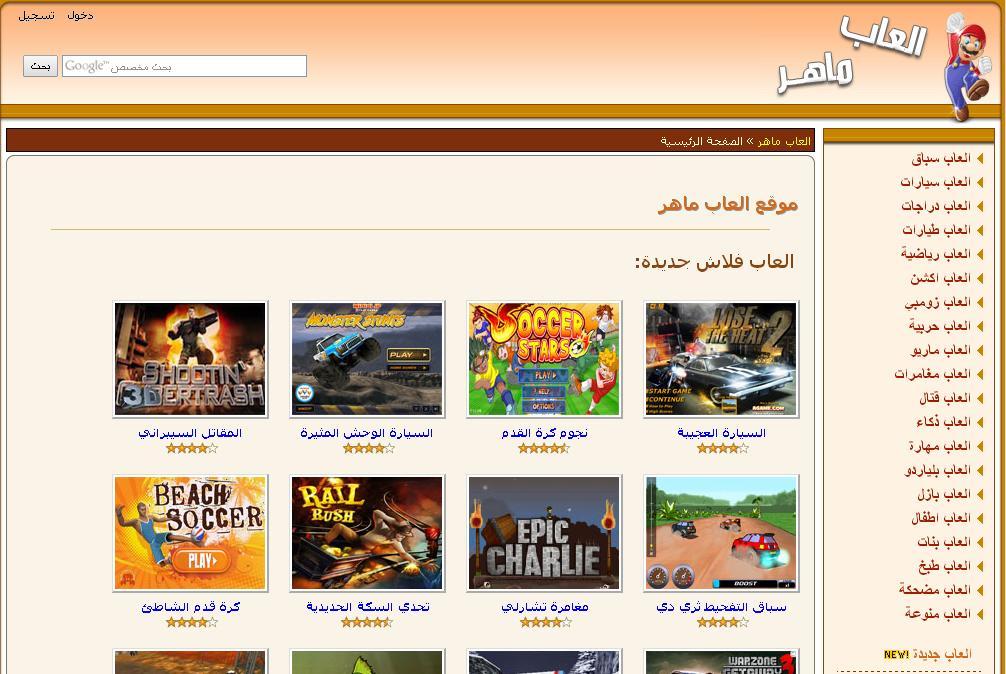 ttt4.com Jeux de Maher Games jouer en ligne al3ab lou3ab flash