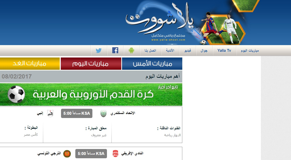 yalla-shoot.com Sport News يلا شوت يلاشوت مباريات اليوم yallashoot apk bein sports TV stories kora online